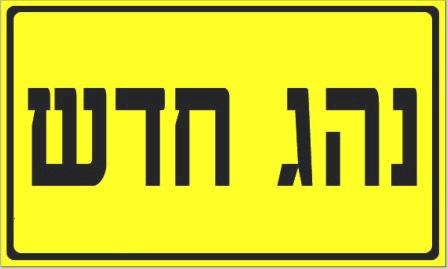 רישיון נהיגה נהג חדש