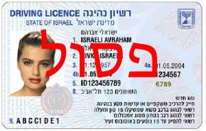 license revoked