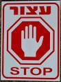 ציות לעצור